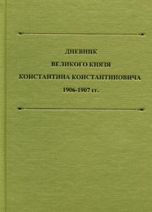 магазины дверной дневники великого князя константина константиновича романова период